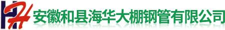 安徽和县海华大棚钢管有限公司